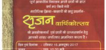 Annual Day Invitation 2017 on 15th Oct. 2017